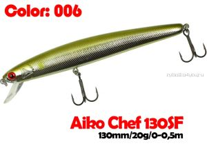 Воблер Aiko CHEF 130SF 130мм / 23,3 гр /  плавающий / 006-цвет