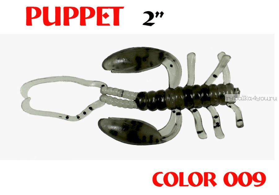 """Мягкая приманка Aiko  Puppet 2"""" 50 мм / 1,2 гр / запах рыбы / цвет - 009  (упаковка 8шт)"""