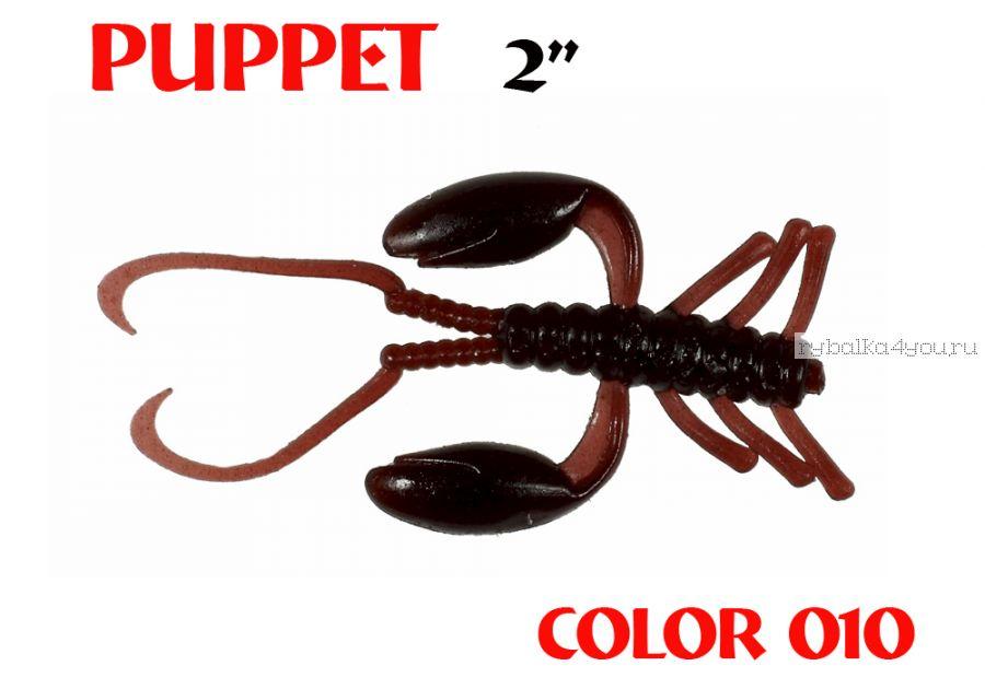"""Мягкая приманка Aiko  Puppet 2"""" 50 мм / 1,2 гр / запах рыбы / цвет - 010  (упаковка 8шт)"""