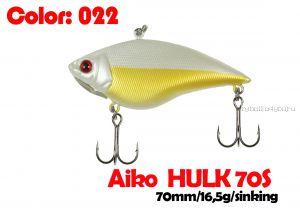 Воблер Aiko HULK 70S  70мм / 16,5гр  / тонущий / 022-цвет