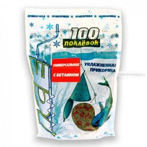 "Прикормка зимняя увлажненная ""100 Поклевок"" ICE бетаин (500гр)"