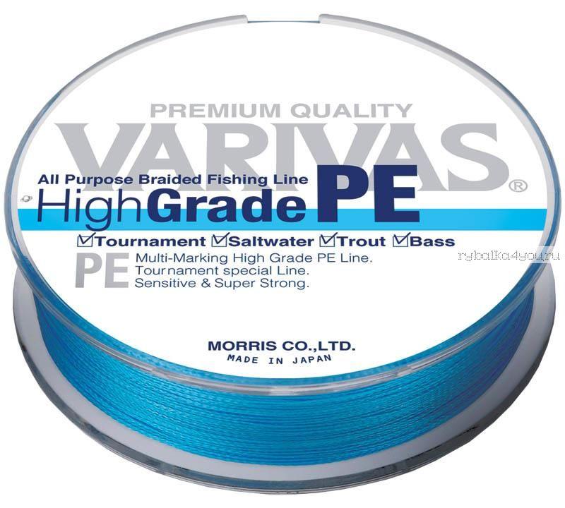 Купить Леска плетеная Varivas High Grade PE 150 м blue