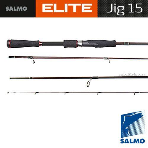 Спиннинг Salmo Elite JIG 15 2.60м / тест до 16г
